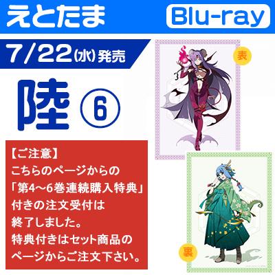 えとたま 陸 【Blu−ray】