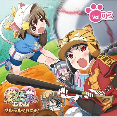 ラジオCD「えとたまらじお~ソルラルくれにゃ!~」Vol.2