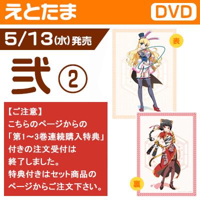 えとたま 弐 【DVD】