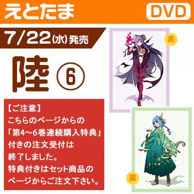 えとたま 陸 【DVD】