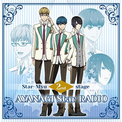 DJCD「スタミュ(第2期)webラジオ ~AYANAGI star RADIO~」