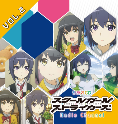 ラジオCD「スクールガールストライカーズ Radio Channel」Vol.2