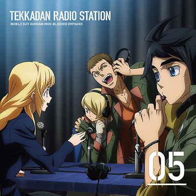 ラジオCD「鉄華団放送局」Vol.5