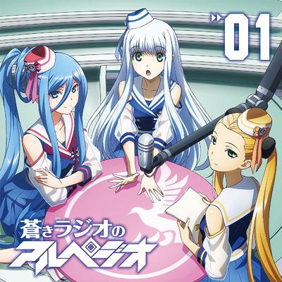 ラジオCD「蒼きラジオのアルペジオ」Vol.1