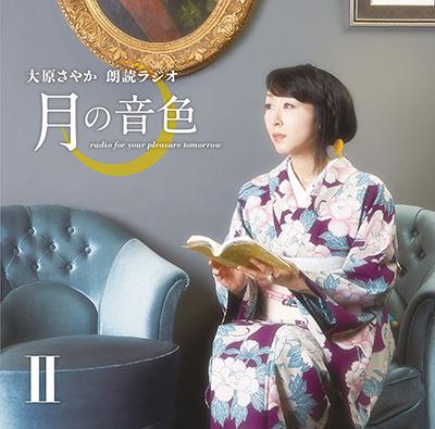 ラジオCD「大原さやか朗読ラジオ 月の音色〜radio for your pleasure tomorrow〜」Vol.2