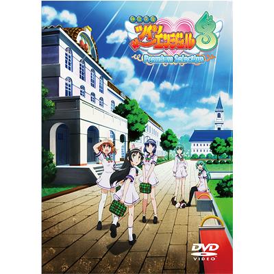 快盗天使 ツインエンジェル3 Premium Selection(DVD)