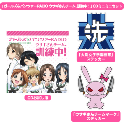 「ガールズ&パンツァーRADIO ウサギさんチーム、訓練中!」CDミニミニセット