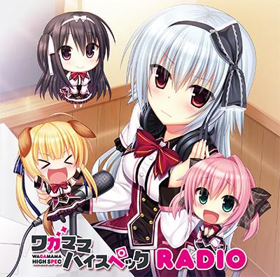 ラジオCD「ワガママハイスペックRADIO」Vol.1