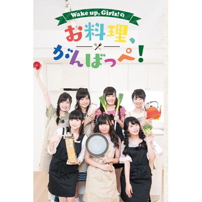 DVD「Wake Up, Girls!のお料理がんばっぺ!」