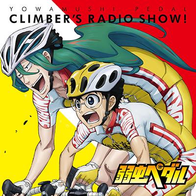 ラジオCD「弱虫ペダル クライマーズレディオっショ!」Vol.2