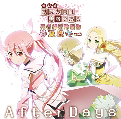 DJCD ラジオ「結城友奈は勇者である」勇者部活動報告 春夏秋冬 出張版 After Days