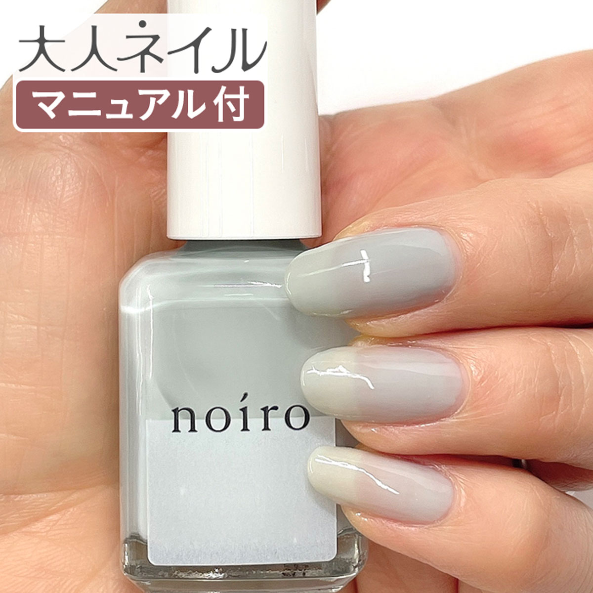 noiro ノイロ ネイルカラー S024 amaoto 11ml 爪に やさしい マニキュア セルフネイル シアー ライトグレー 春ネイル