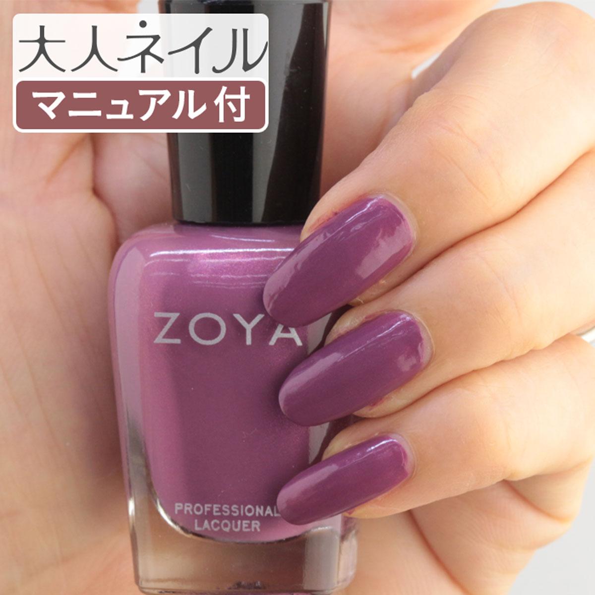 ZOYA ゾーヤ ゾヤ ネイルカラー ZP1048 15mL TERESA 自爪 の為に作られた ネイル 爪にやさしい 自然派 マニキュア zoya セルフネイル にもおすすめ Cream クリーム パープル ルビー 秋ネイル 秋カラー