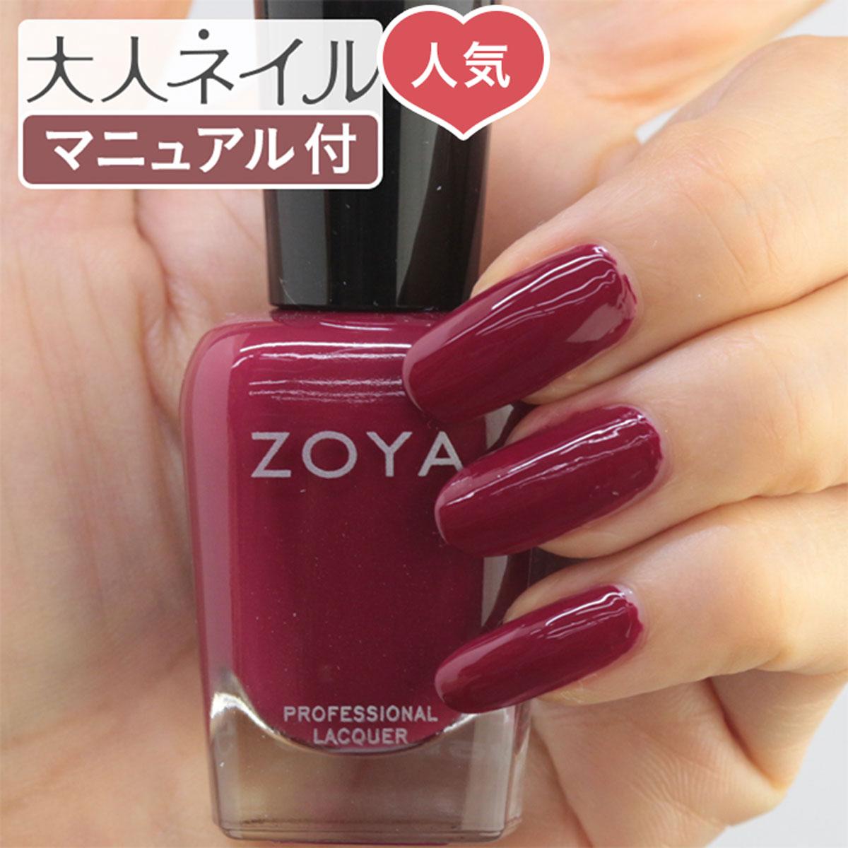ZOYA ゾーヤ ゾヤ ネイルカラー ZP1052 15mL LISA 自爪 の為に作られた ネイル 爪にやさしい 自然派 マニキュア zoya セルフネイル にもおすすめ Creaml クリーム ガーネット レッド ダーク 秋ネイル 秋カラー