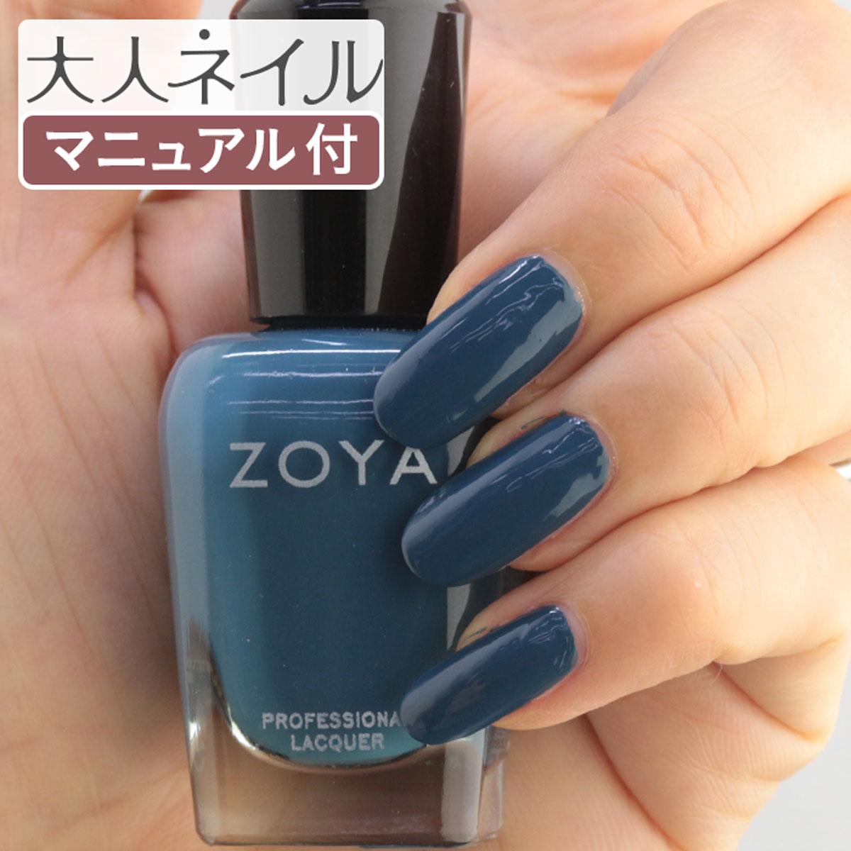 ZOYA ゾーヤ ゾヤ ネイルカラー ZP1056 15mL LOU 自爪 の為に作られた ネイル 爪にやさしい 自然派 マニキュア zoya セルフネイル にもおすすめ Cream クリーム ブルー 秋ネイル 秋カラー