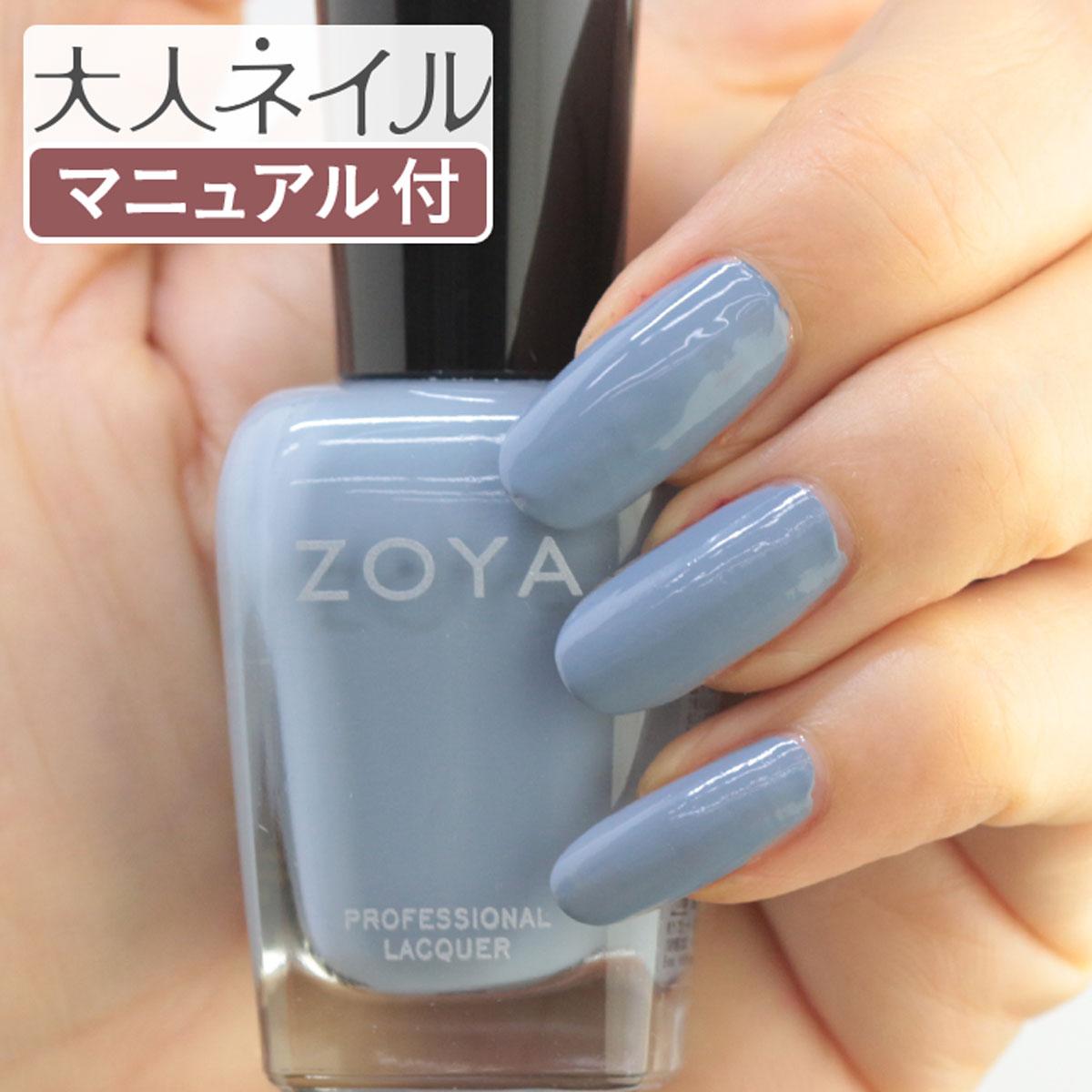 ZOYA ゾーヤ ゾヤ ネイルカラー ZP1057 15mL TOMMY 自爪 の為に作られた ネイル 爪にやさしい 自然派 マニキュア zoya セルフネイル にもおすすめ Cream クリーム グレー 秋ネイル 秋カラー