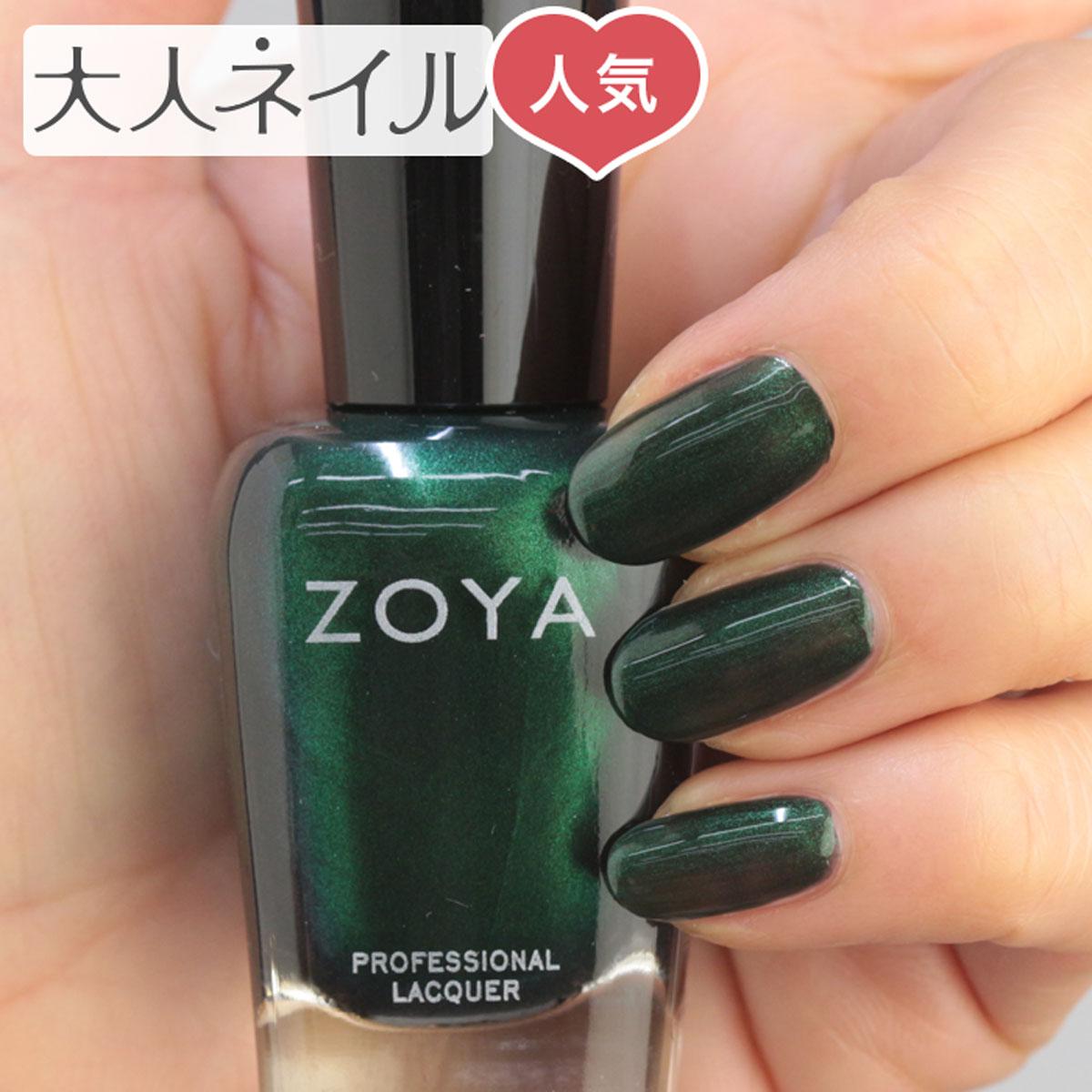 ZOYA ゾーヤ ゾヤ ネイルカラー ZP1060 15mL REGINA 自爪 の為に作られた ネイル 爪にやさしい 自然派 マニキュア zoya セルフネイル にもおすすめ パール エメラルドグリーン ホリデー クリスマス