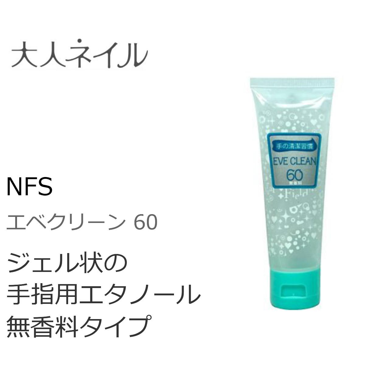 NFS エベクリーン 60 12ml 水なし アルコール洗浄 エタノール 無香料 潤い 乾燥 コンパクト 持ち運び便利