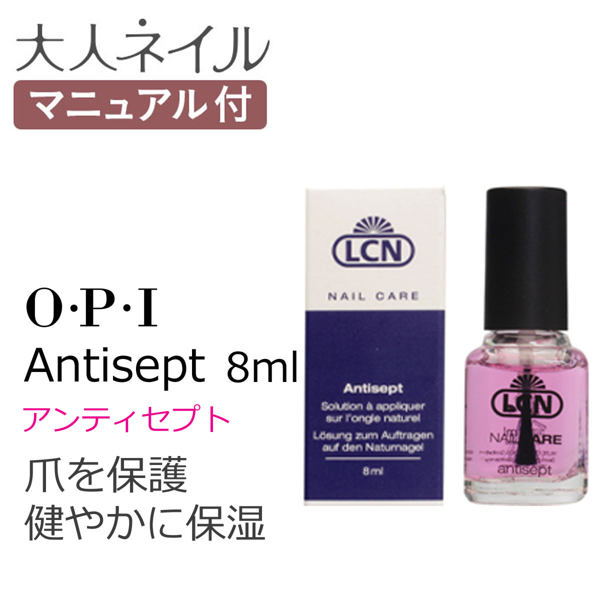 LCN アンティセプト8ml