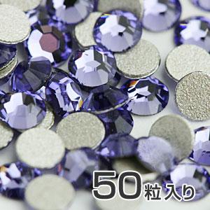 スワロフスキーラインストーン2028タンザナイトSS5(約1.7mm)[50粒]
