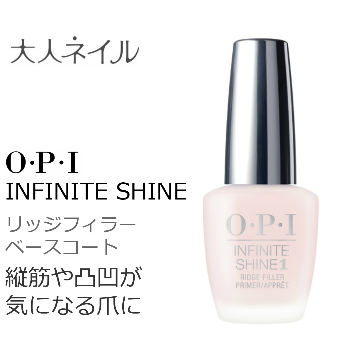 【35%OFF】OPI INFINITE SHINE(インフィニット シャイン) IS-T12 リッジフィラー ベースコート