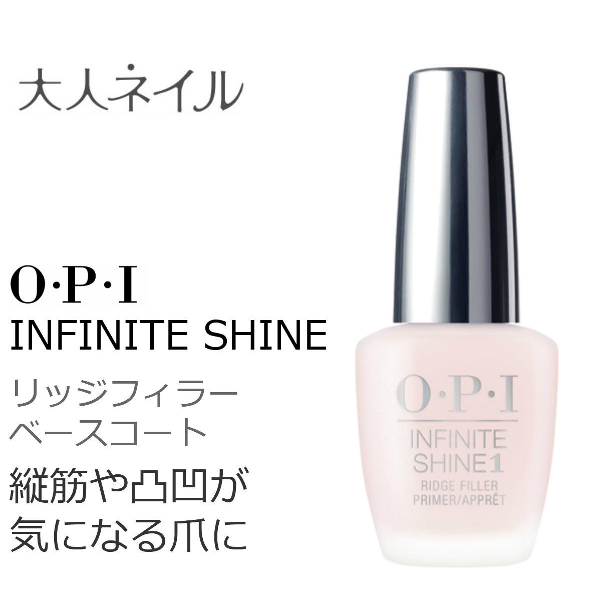 OPI(オーピーアイ) INFINITE SHINE(インフィニット シャイン) ネイルケア IS T12 リッジフィラー ベースコート 縦筋や凸凹が気になる爪に