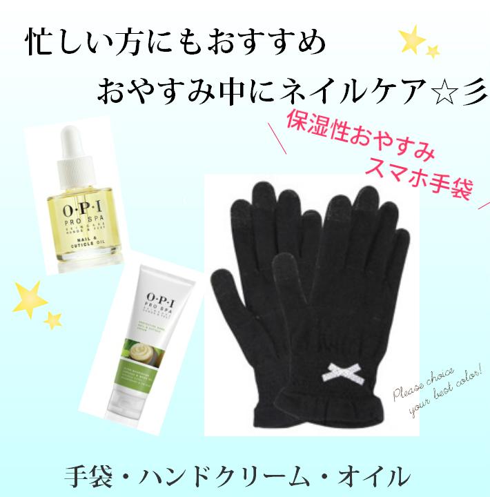 【宅配送料無料】 OPI(オーピーアイ) ネイルケアセット おやすみセット 忙しい方にもおすすめ 手袋 オイル ハンドクリーム 乾燥対策