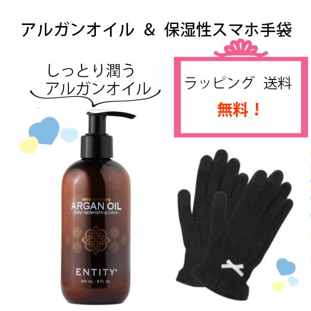 【宅配ラッピング送料無料】[ギフトセット]Luna Luva スキンローション300ml&手袋&ギフトラッピング付き