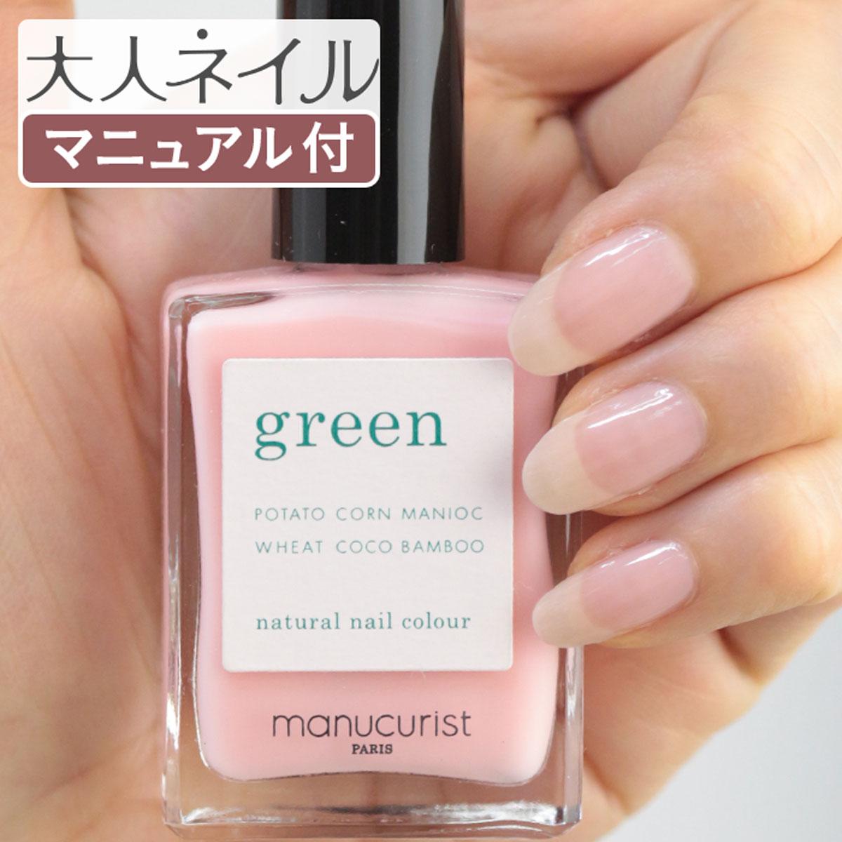 green グリーン ナチュラルネイルカラー オーテンシア 31001 15ml 爪にやさしい クリア シアー うすピンク オフィス ママネイル