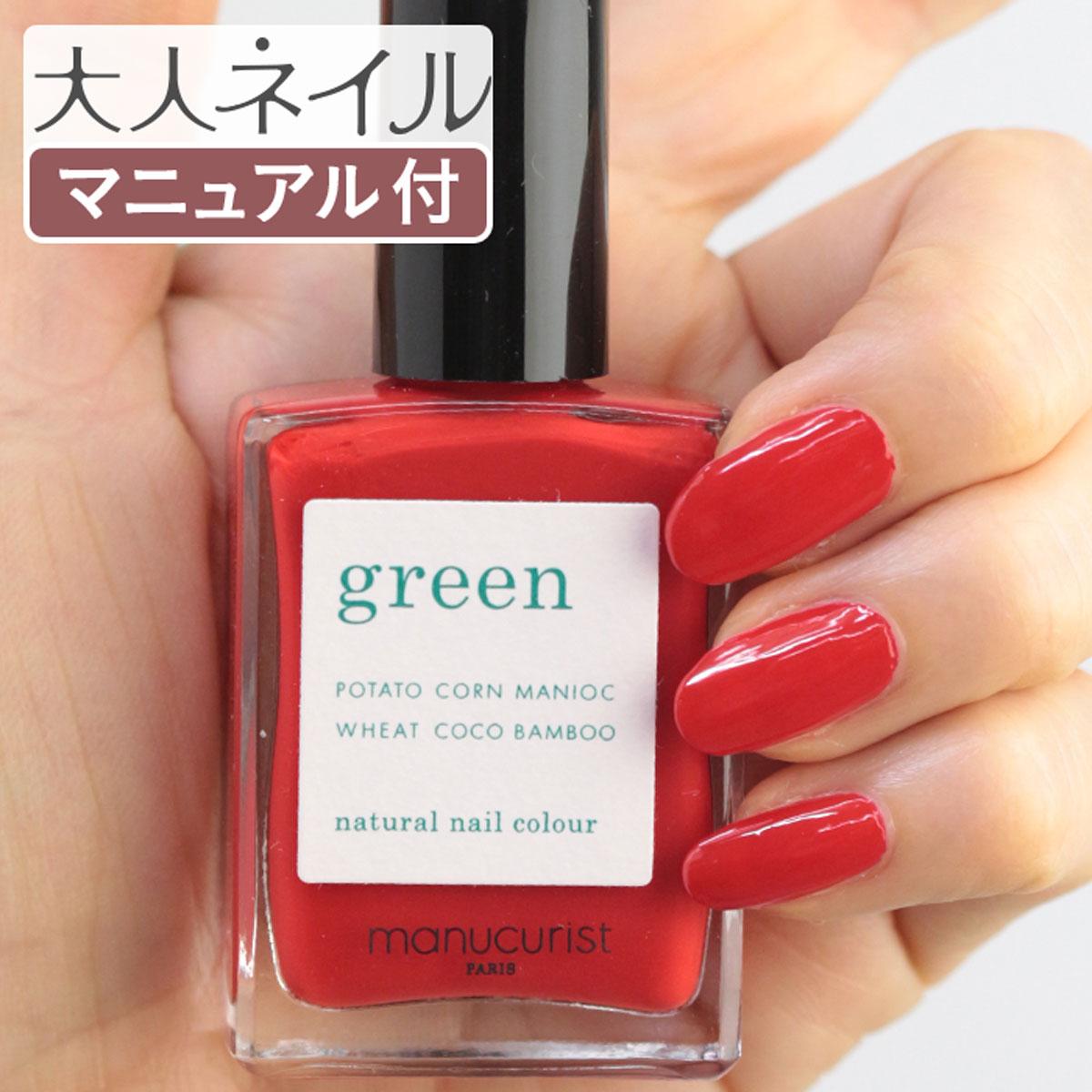 green グリーン ナチュラルネイルカラー ポピーレッド 31003 15ml 爪にやさしい マニキュア セルフネイル レッド ペディキュア