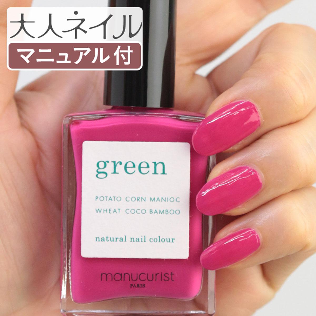 green グリーン ナチュラルネイルカラー フューシャ 31010 15ml 爪にやさしい マニキュア セルフネイル 濃いピンク ビビット 夏カラー 夏ネイル ペディキュア