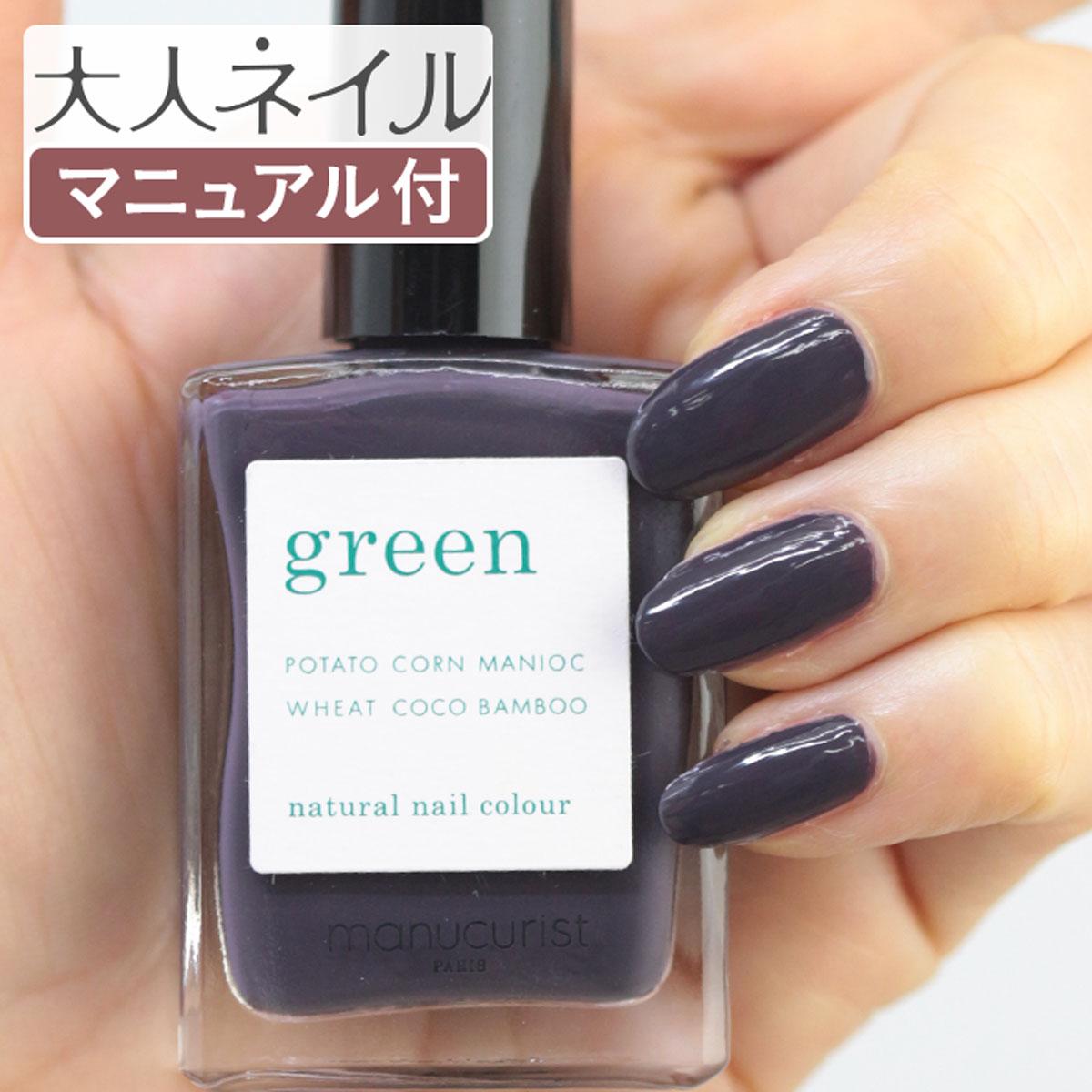 green グリーン ナチュラルネイルカラー クイーンオブナイト 31013 15ml 爪にやさしい マニキュア セルフネイル 秋カラー 秋ネイル グレー グレイッシュパープル
