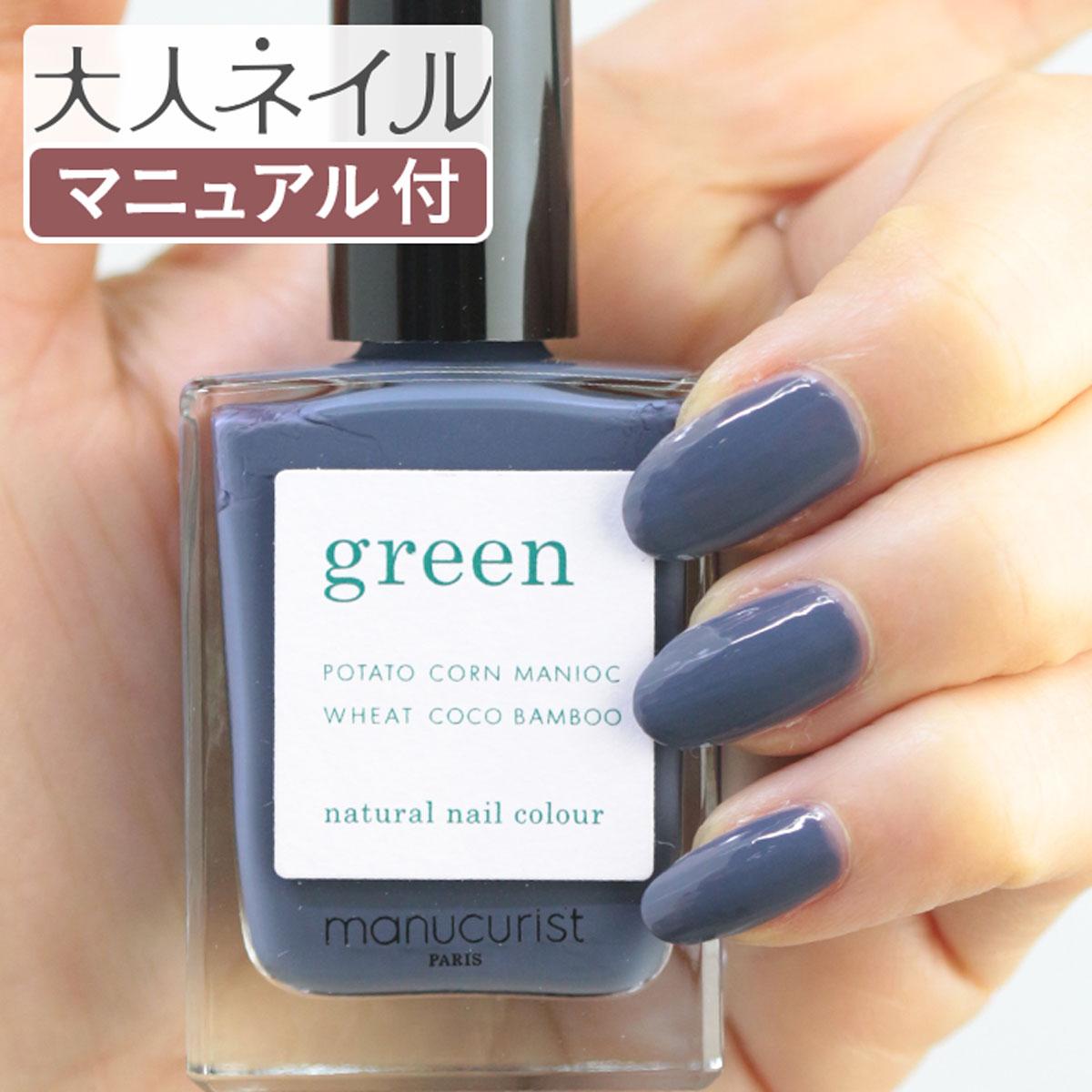 green グリーン ナチュラルネイルカラー ポピーシード 31014 15ml 爪にやさしい マニキュア セルフネイル 秋カラー 秋ネイル グレー スモーキー