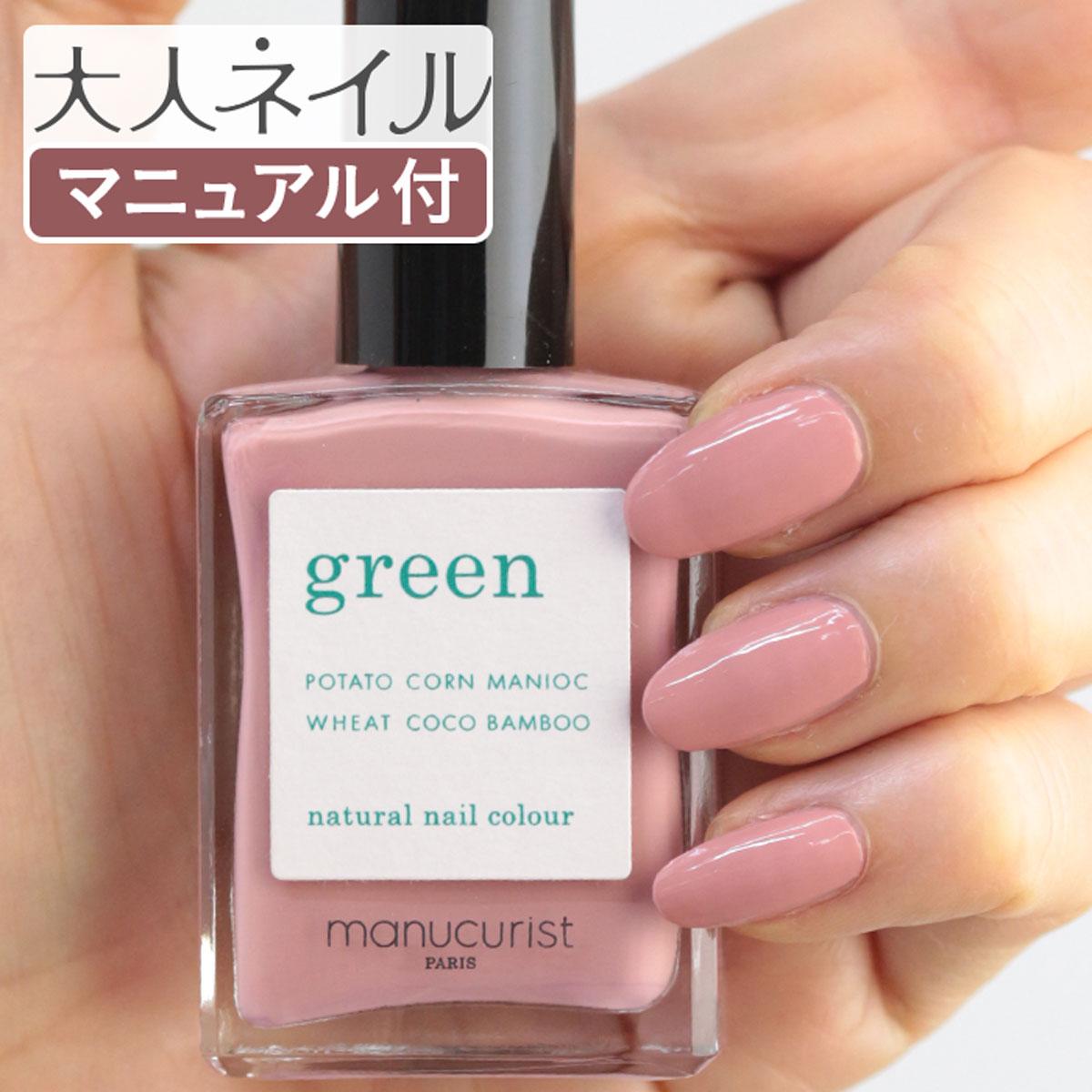 green グリーン ナチュラルネイルカラー オールドローズ 31023 15ml 爪にやさしい マニキュア セルフネイル ピンク 秋カラー 秋ネイル