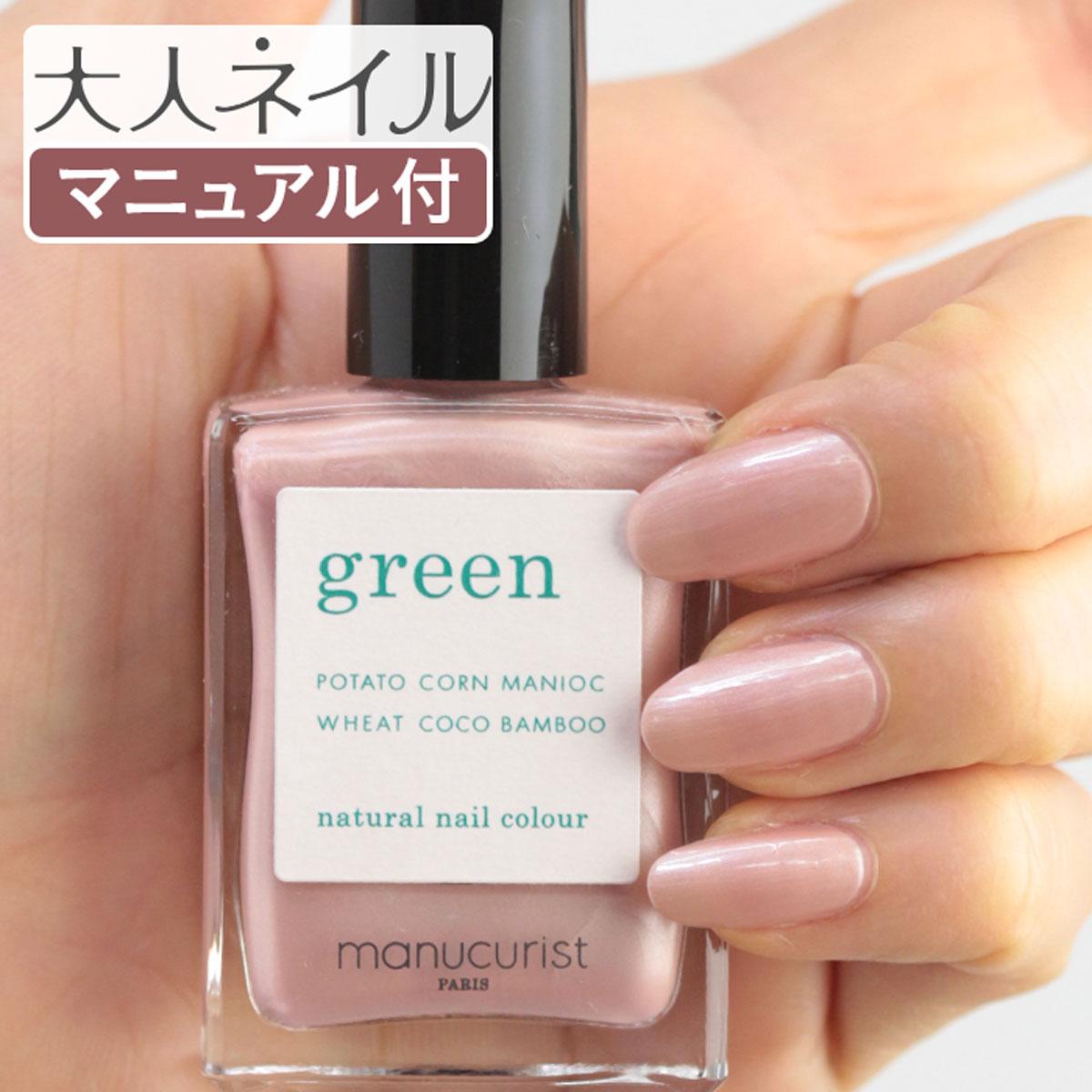 green グリーン ナチュラルネイルカラー カーネーション 31024 15ml 爪にやさしい マニキュア セルフネイル パール ピンク ベージュ ママネイル