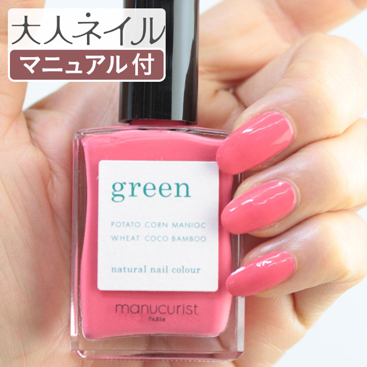 green グリーン ナチュラルネイルカラー ローザ 31029 15ml 爪にやさしい マニキュア セルフネイル 濃い ピンク 夏カラー 夏ネイル ペディキュア