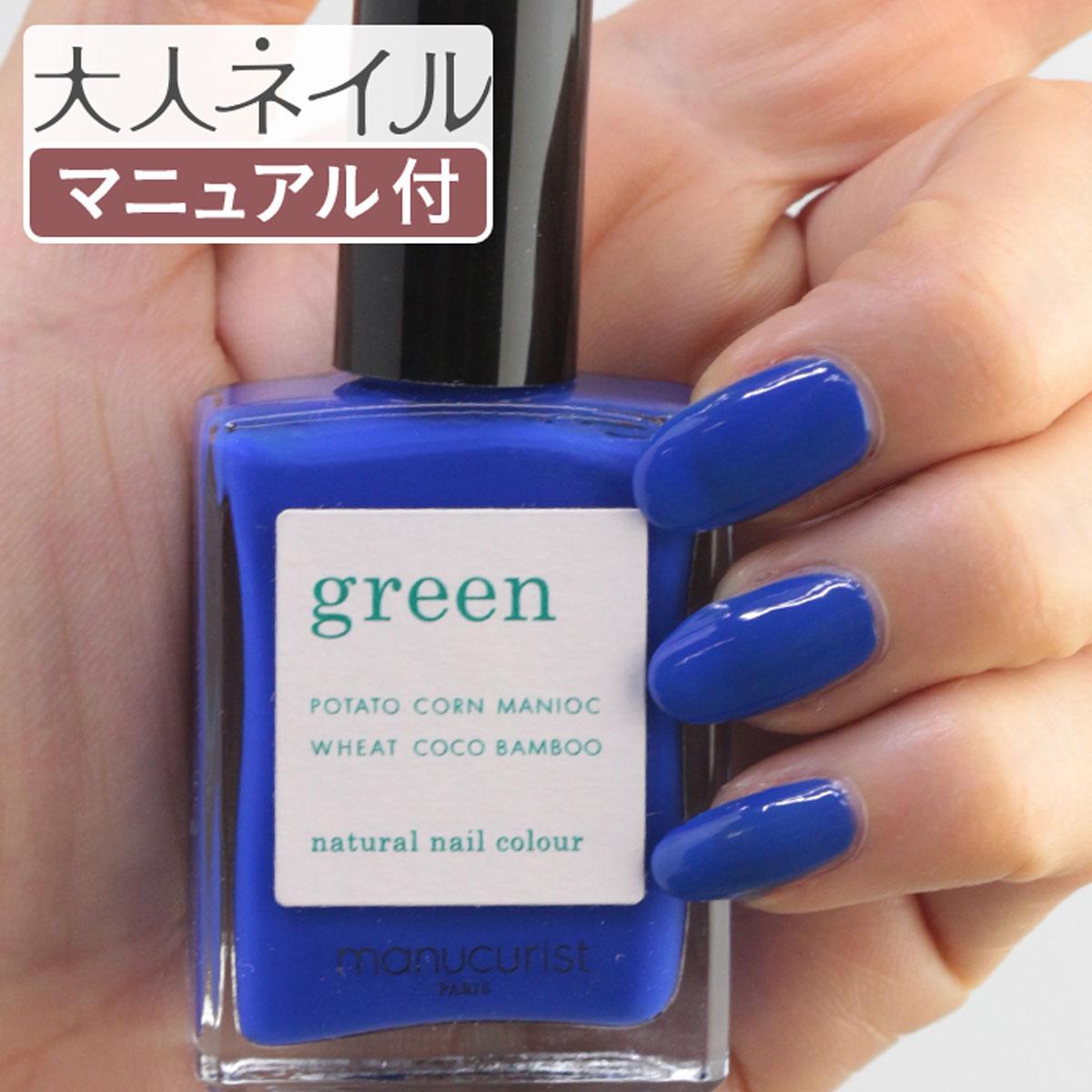 green グリーン ナチュラルネイルカラー アルトラマリーン 31041 15ml 爪にやさしい マニキュア セルフネイル ロイヤルブルー ペディキュア 夏カラー 夏ネイル