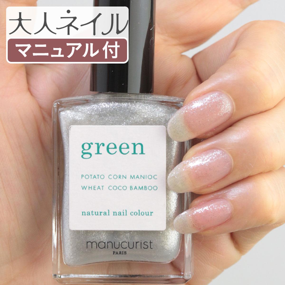 green グリーン ナチュラルネイルカラー ディアモン 31046 15ml 爪にやさしい マニキュア セルフネイル シルバー ラメ 夏カラー 夏カラー