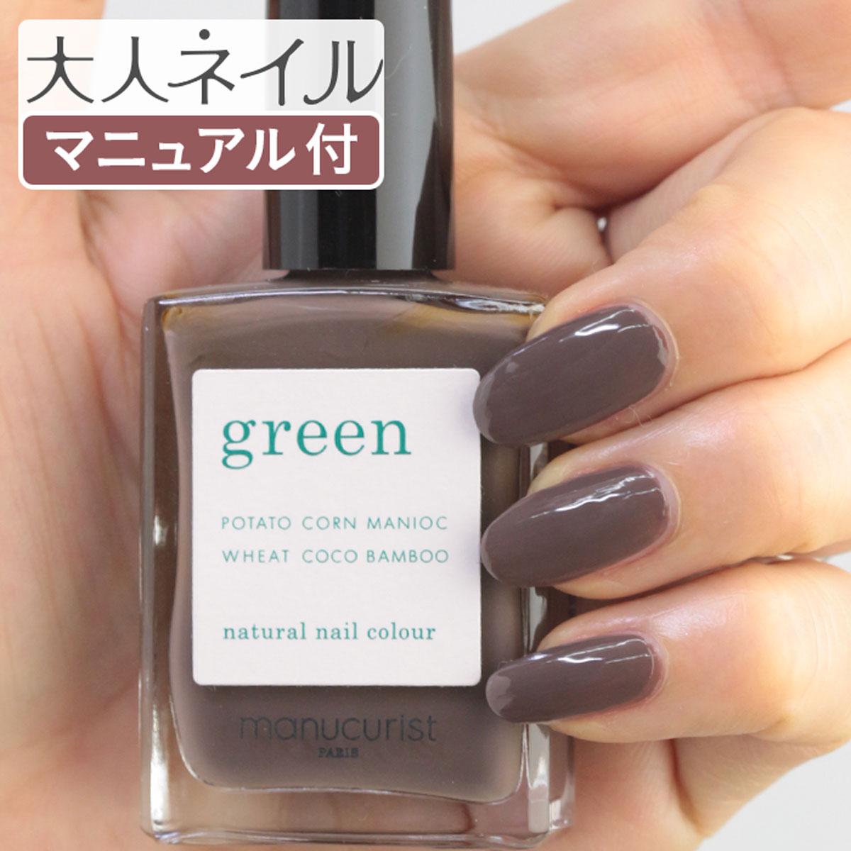 green グリーン ナチュラルネイルカラー ダークウッド 31050 15ml 爪にやさしい マニキュア セルフネイル ブラウン ダーク 秋カラー 秋ネイル
