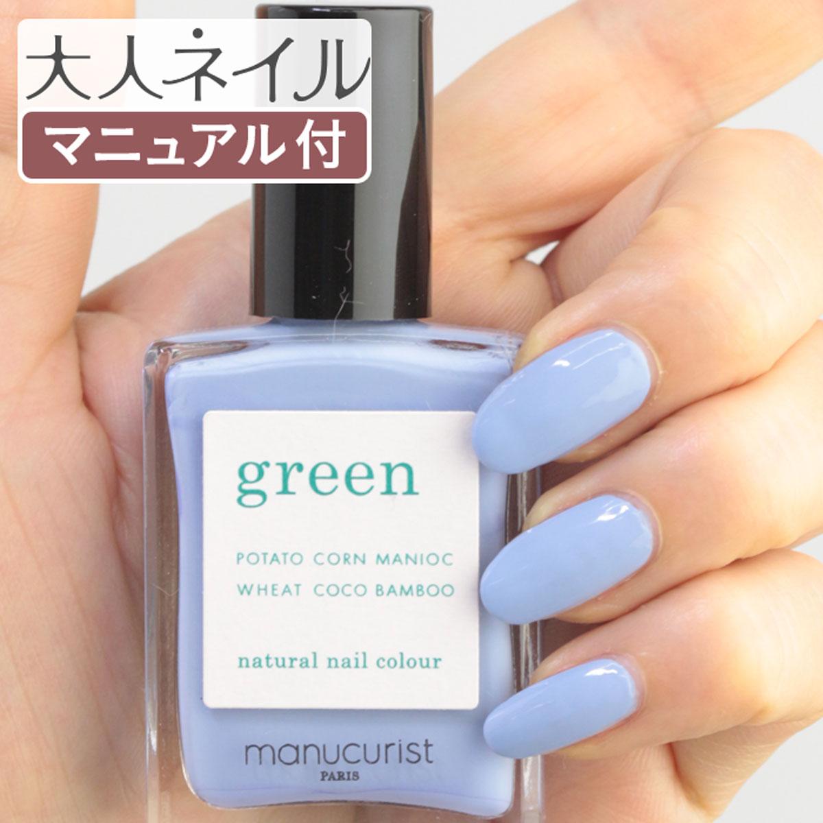 green グリーン ナチュラルネイルカラー リラ 31052 15ml 爪にやさしい マニキュア セルフネイル ブルー 水色 夏カラー 夏ネイル ペディキュア