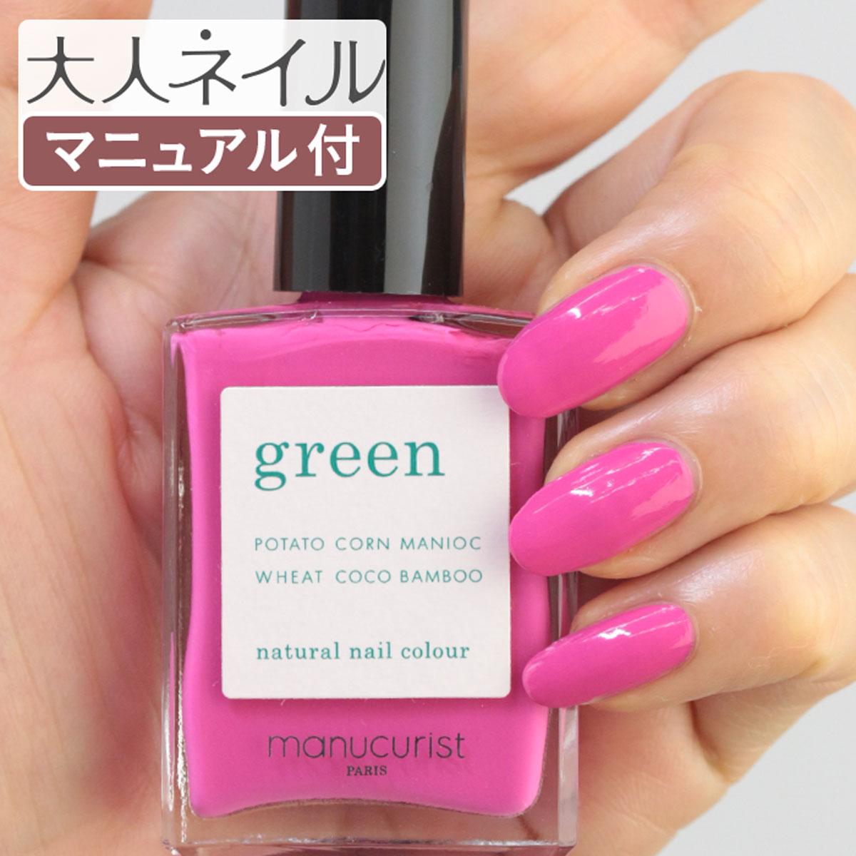 green グリーン ナチュラルネイルカラー ペチュラ 31057 15ml 爪にやさしい マニキュア セルフネイル 濃い ピンク 夏カラー 夏ネイル ペディキュア 女子会