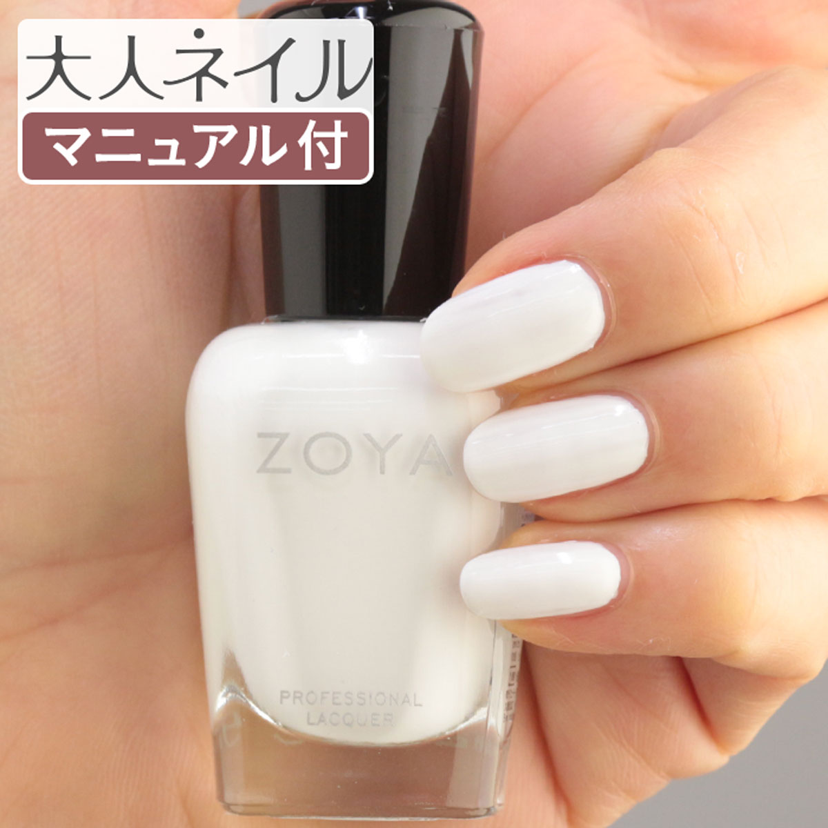 ZOYA ゾーヤ ゾヤ ネイルカラー ZP388 15mL PURITY 自爪 の為に作られた ネイル 爪にやさしい 自然派 マニキュア zoya セルフネイル にもおすすめ クリーム ホワイト ペディキュア 夏ネイル 夏カラー