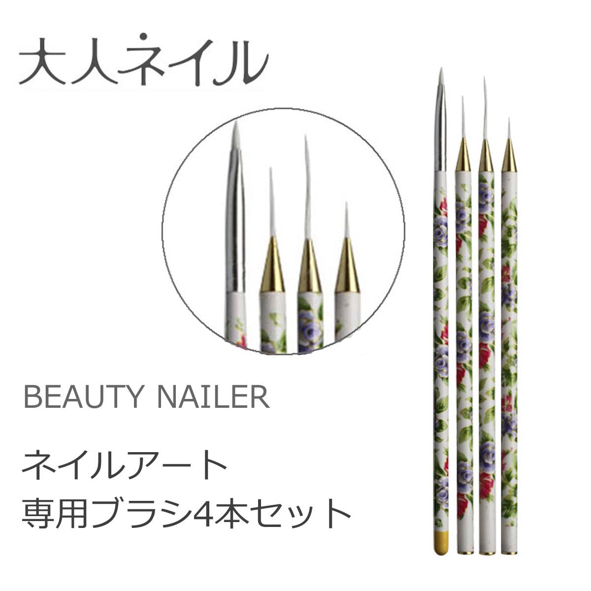 BEAUTY NAILER ネイルアートブラシセット 4本セット ネイルアート ブラシ フデ マニキュア セルフネイル ネイルデザイン