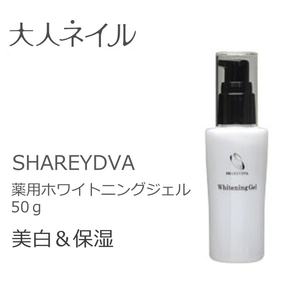美白、保湿に~SHAREYDVA 薬用ホワイトニングジェル 50g