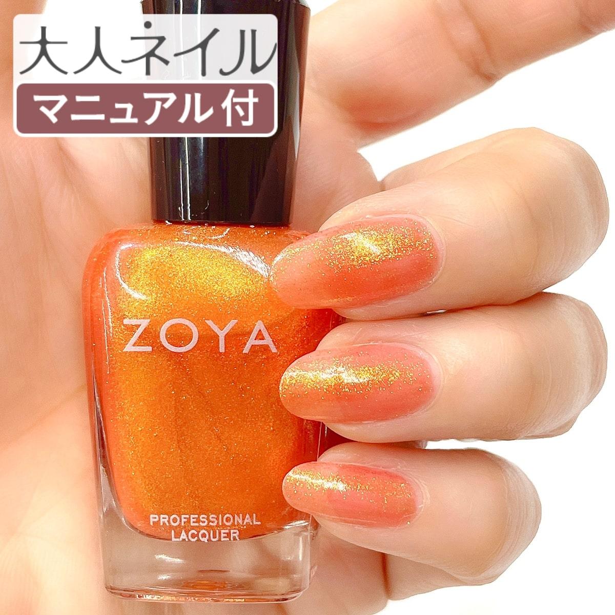 ZOYA ゾーヤ ゾヤ ネイルカラー zp670 15mL AMY アミィ  自爪 の為に作られた ネイル にやさしい 自然派 マニキュア zoya セルフネイル にもおすすめ グリッター レッド オレンジ 夏ネイル 夏カラー