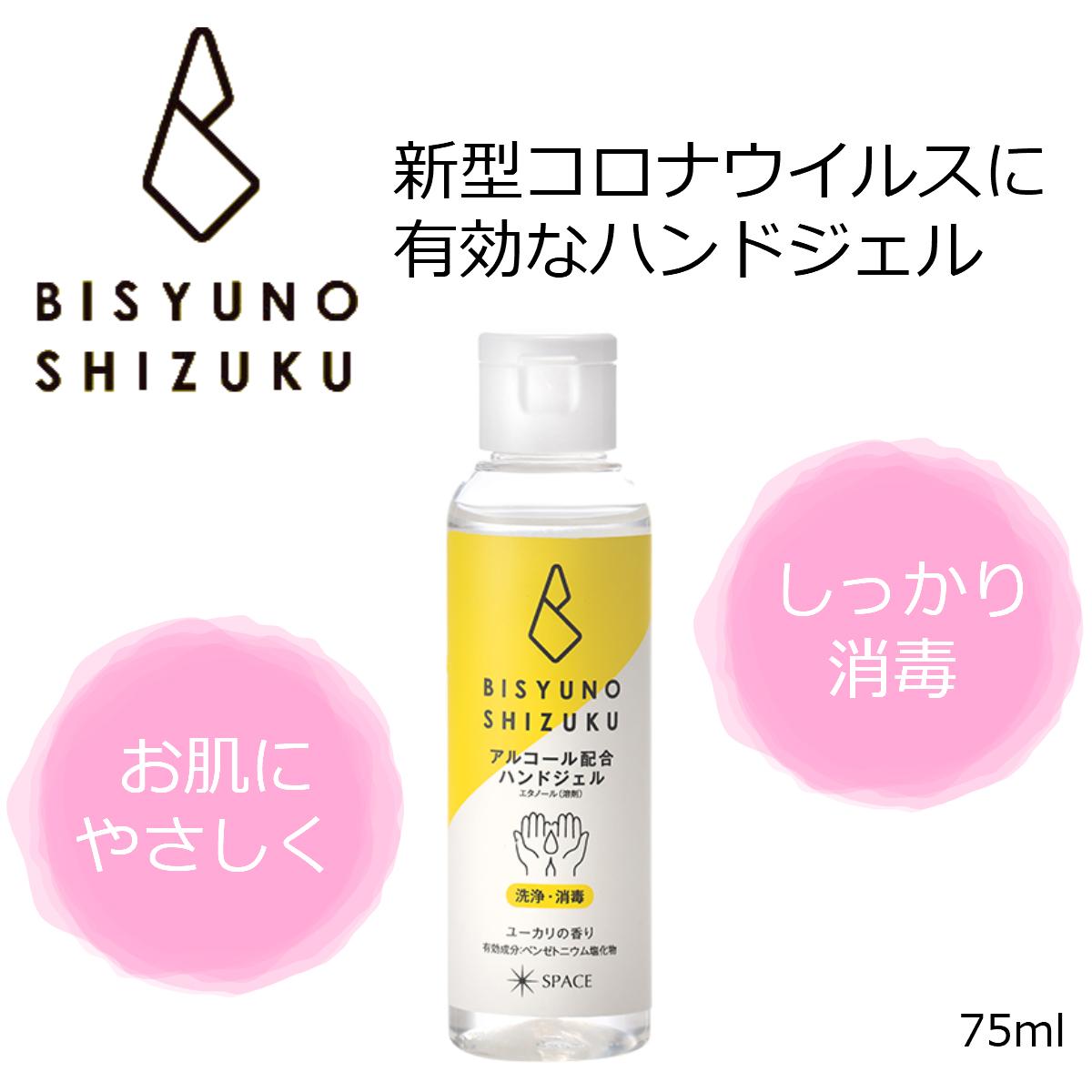 [送料込み]BISYUNO SHIZUKU 美手の雫 アルコール ハンドジェル ジェル 75ml 水なし 消毒用アルコール 新型コロナウイルス対応 洗浄 消毒 コンパクト 持ち運び便利