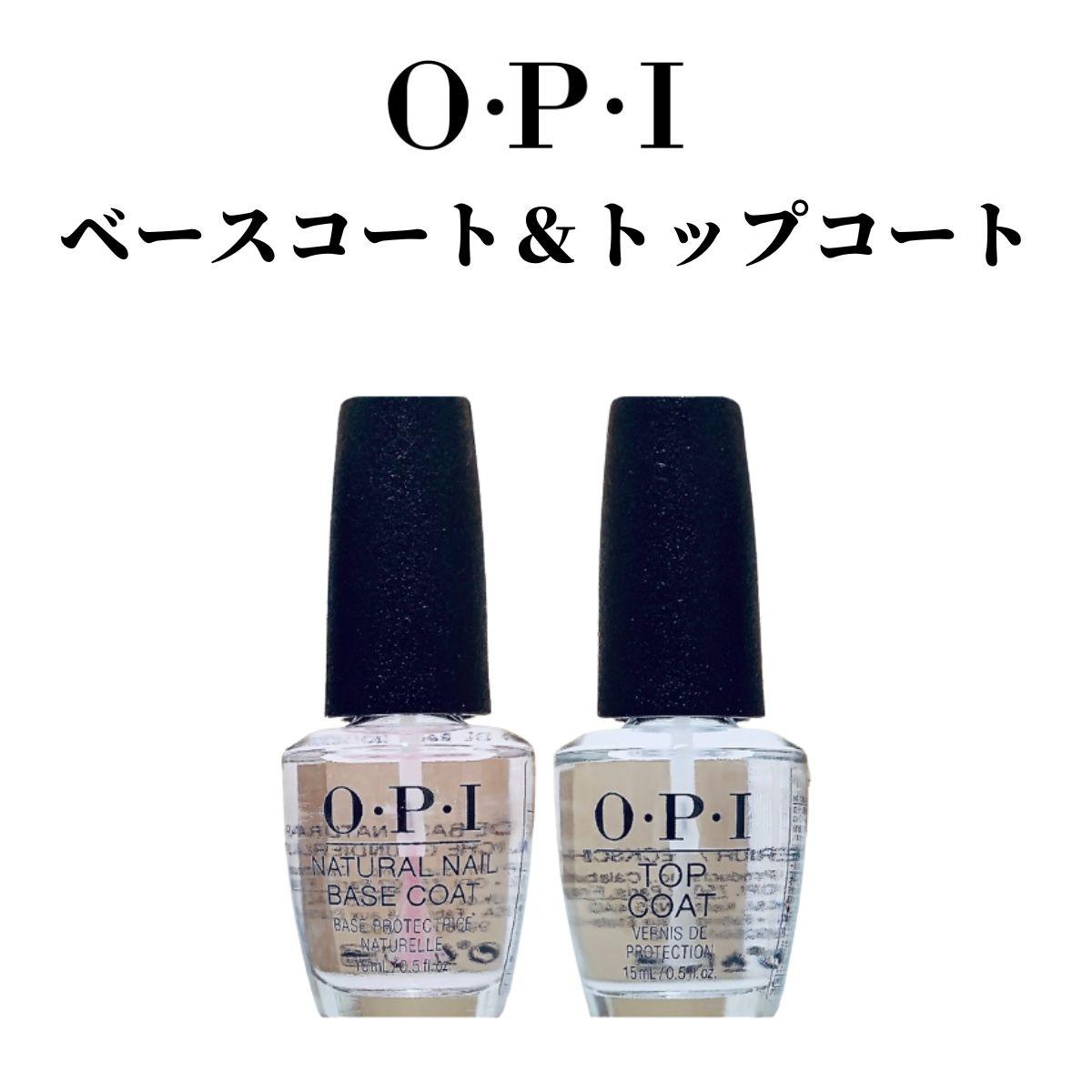 OPI(オーピーアイ)ベースコート&トップコート