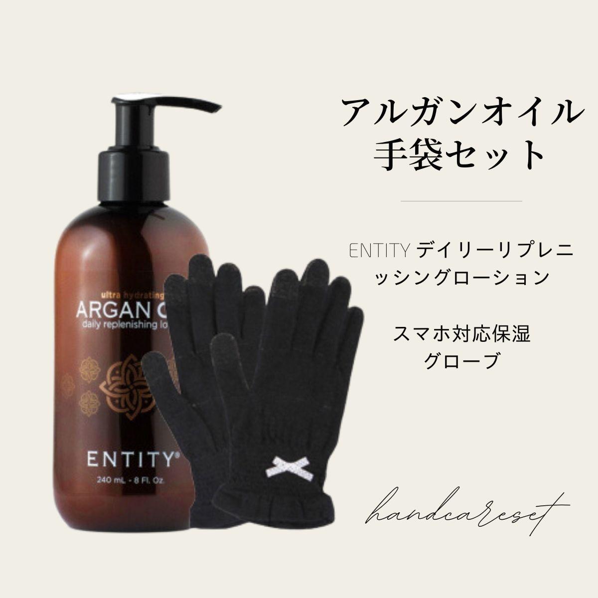 【宅配送料無料】アルガンオイル 240ml&手袋 保湿 潤い スマートフォン対応 ネイルケア ケア用品