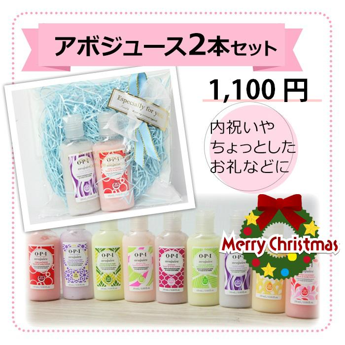 [早割価格]クリスマスギフト[ギフトセット] OPI(オーピーアイ) ネイルケア アボジュース ハンド&ボディローション お好きな香りを2つ選べる!ギフトラッピング付き