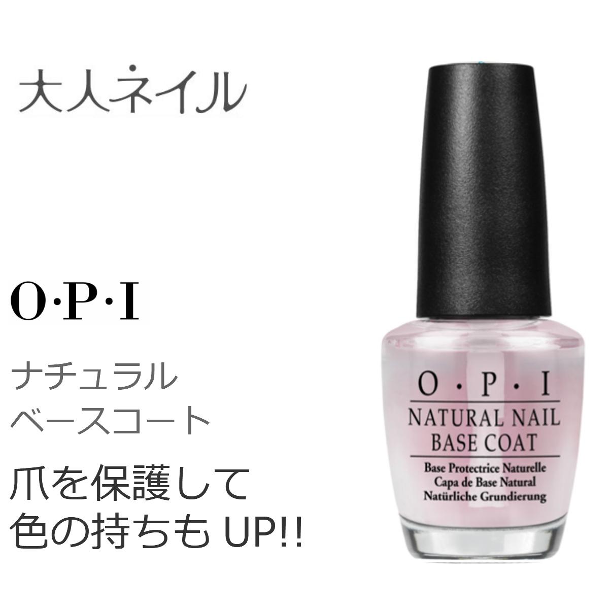 OPI(オーピーアイ)ベースコート